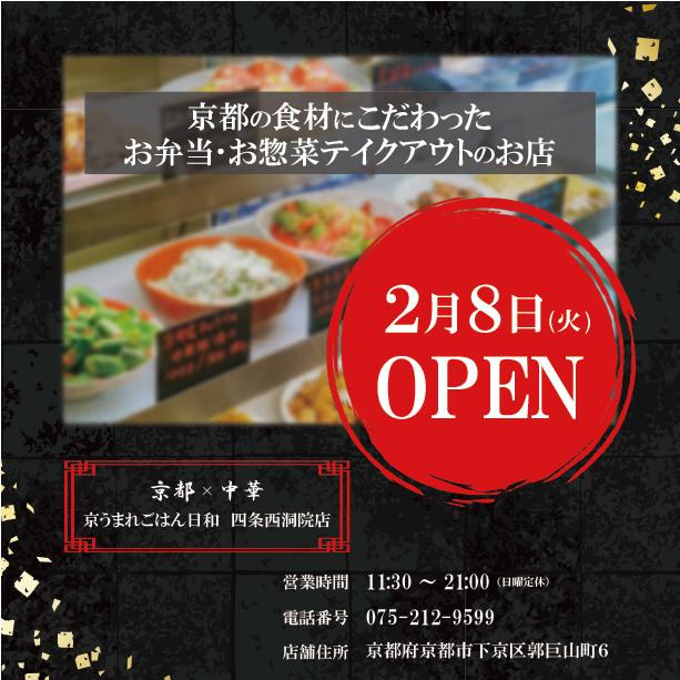 京うまれごはん日和四条西洞院店2/8オープン‼