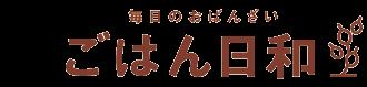 京都のお弁当とお惣菜  ごはん日和