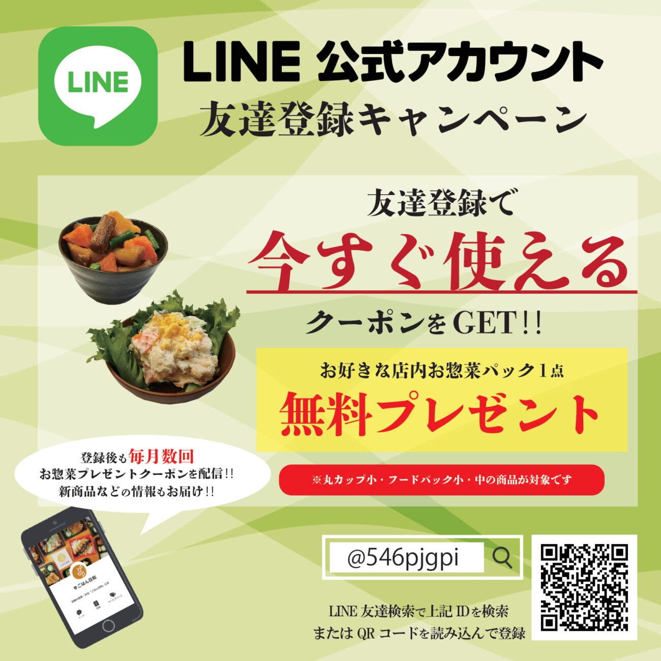 LINE公式アカウント友達登録キャンペーン